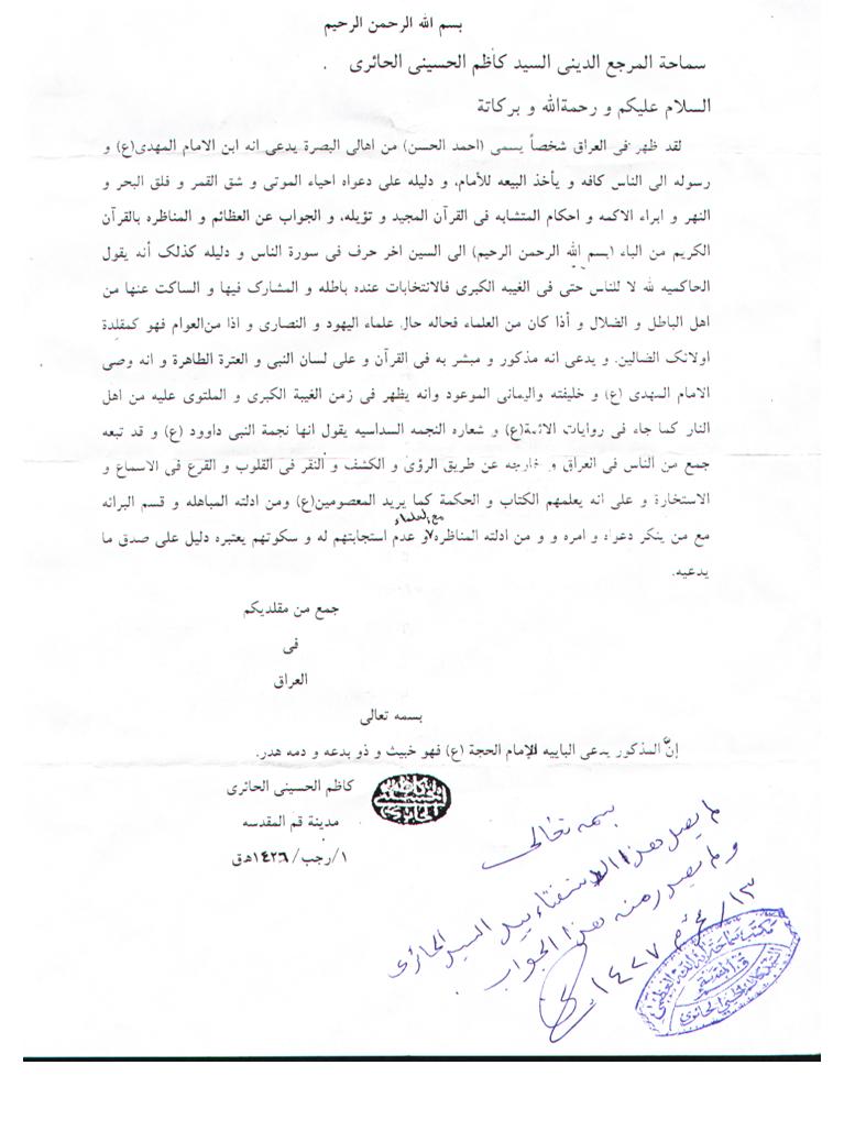 الحائري يفتي بهدر دم الامام احمد الحسن (ع)