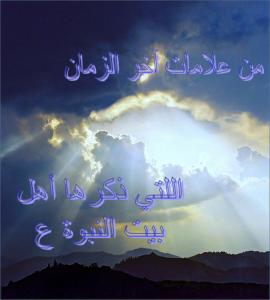 من علامات آخر الزمان التي ذكرها أهل بيت النبوة عليهم السلام