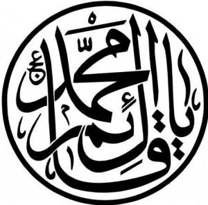 أدلة واشارات أخرى تؤيد أن القائم شخص آخر غير الإمام المهدي محمد بن الحسن القسم الثالث