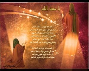 المهدي بين الشيعة والسنة