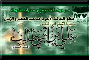 كلمات الإمام أمير المؤمنين عليه السلام بخصوص غصبهم حقه