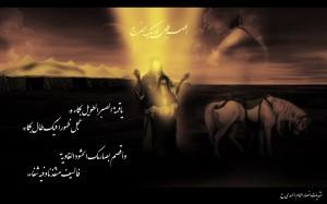 تواتر بكاء وحزن (واخبار) النبي (ص) على (مقتل) الامام الحسين