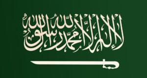 السعودية: حكم بسجن 17 رجلا بتهمة السعي للقتال في العراق وتمويل المتشددين