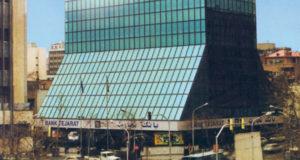 """بنك """"تجارت"""" الإيراني الذي تم إعادة فرض عقوبات عليه من قبل الاتحاد الأوروبي"""