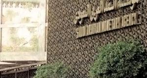 مؤسسة النقد العربي السعودي (البنك المركزي)