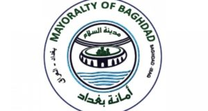أمانة بغداد