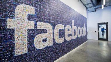 تحذير من خدعة في موقع فيسبوك.