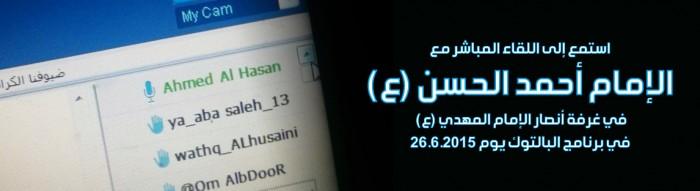 اللقاء المباشر مع الامام احمد الحسن سؤال وجواب 26/6/15