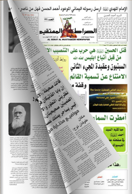آخر عدد من صحيفة الصراط المستقيم
