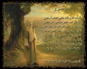 رسول المسيح هو المعزي – الحلقة الثانية