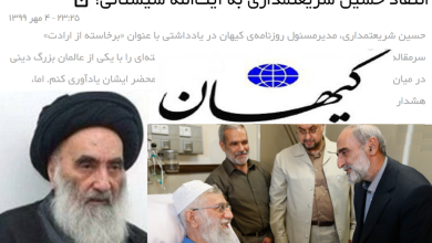 صورة رئيس تحرير صحيفة كيهان الايرانية يهاجم السيستاني بسبب لقائه بمندوبة الامم المتحدة بلاسخارت